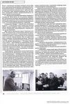 Статья в Стройкомплекс плюс 2005-2006 г.