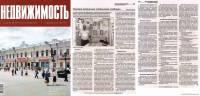 Статья в журнале НЕДВИЖИМОСТЬ №29 (506) за июль 2007 года
