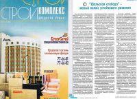 Стройкомплекс Среднего Урала №7 1998 год