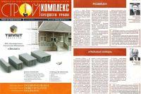 Стройкомплекс Среднего Урала 1, 2 -2010 год