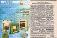 Предприниматель №2 1999 г.