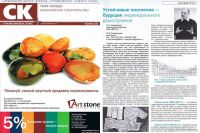 Стройкомплекс плюс 11-2006 Устойчивые поселения