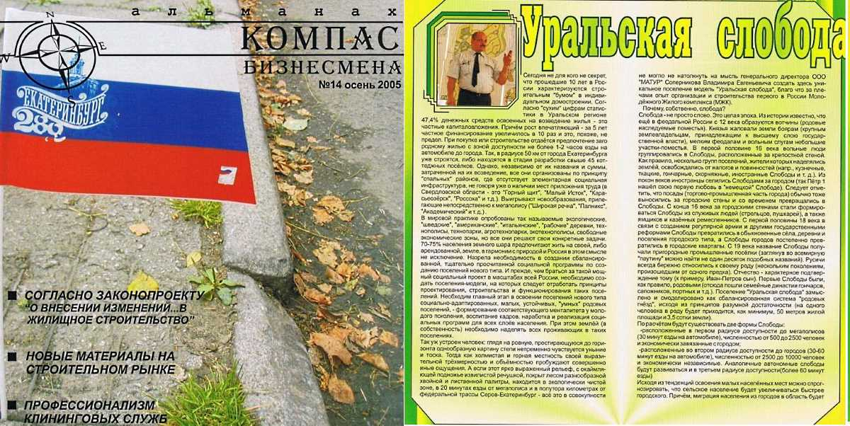 Уральская слобода-будущее, которое стоит обрести!