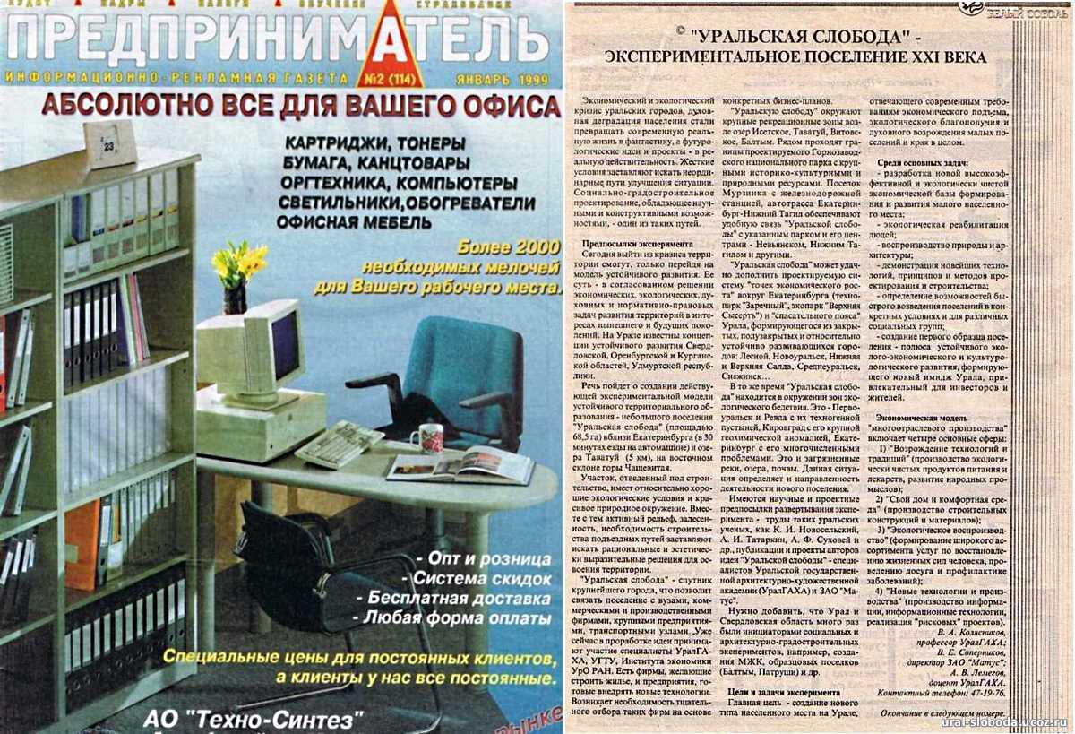Уральская слобода-экспериментальное поселение 21 века