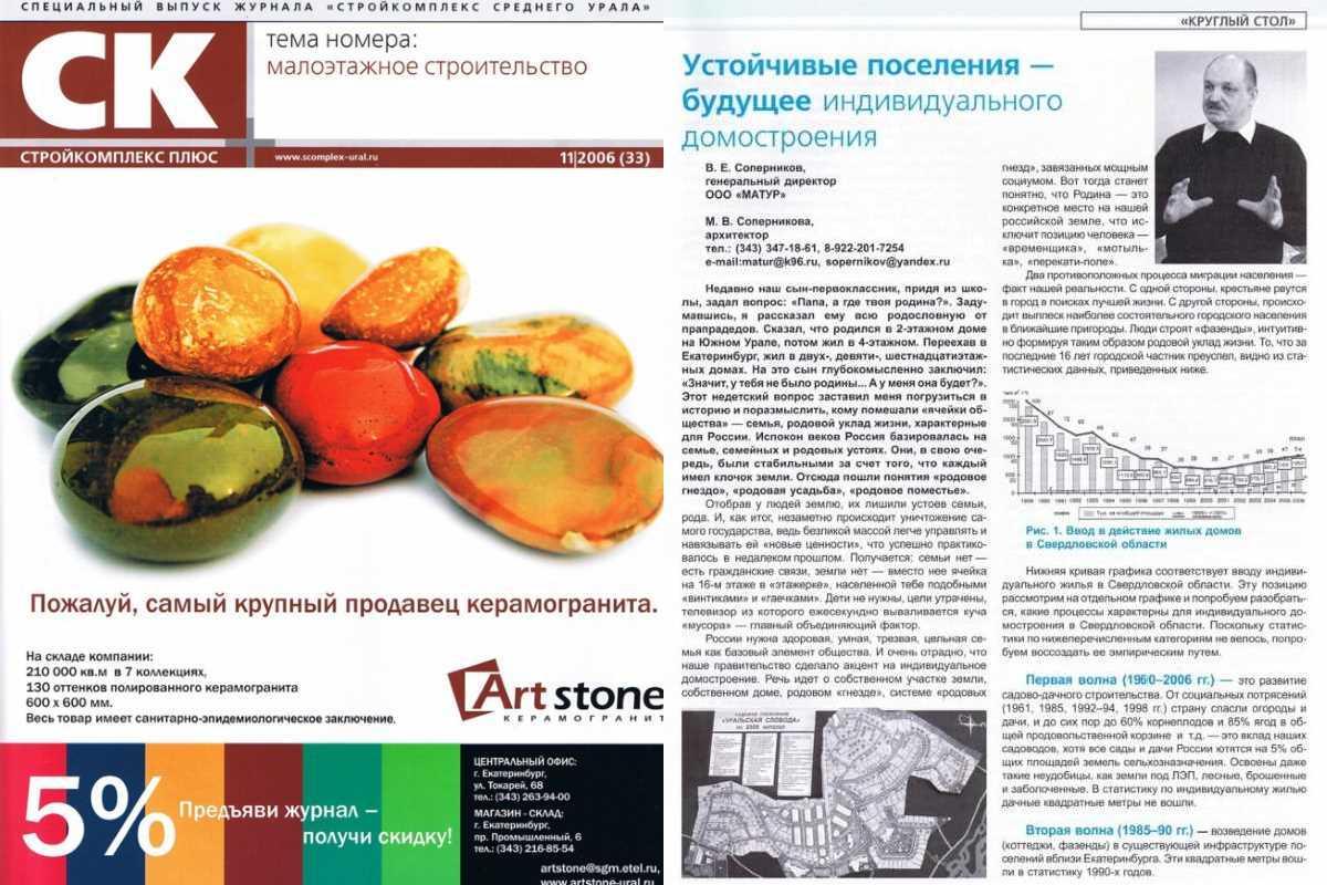 Уральская слобода- будущее индивидуального домостроения