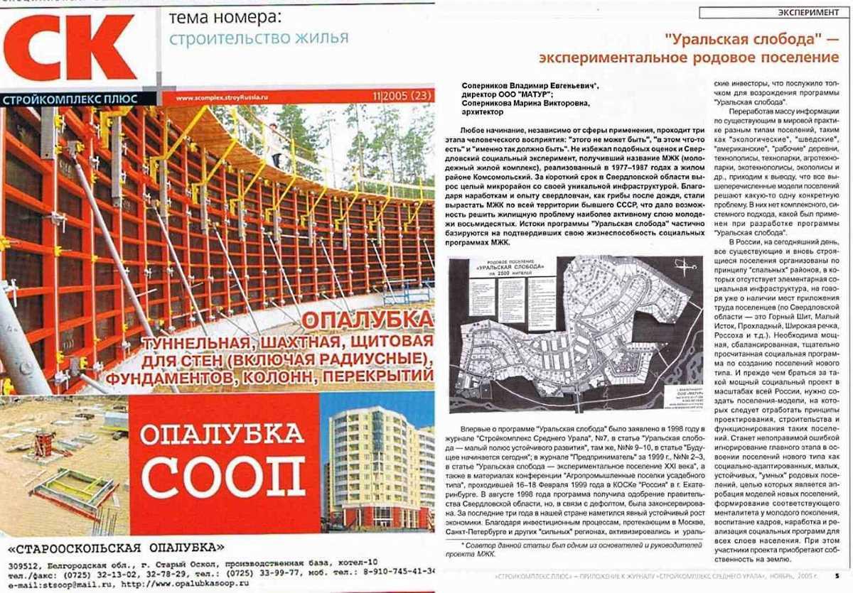 Уральская слобода-экспериментальное родовое поселение