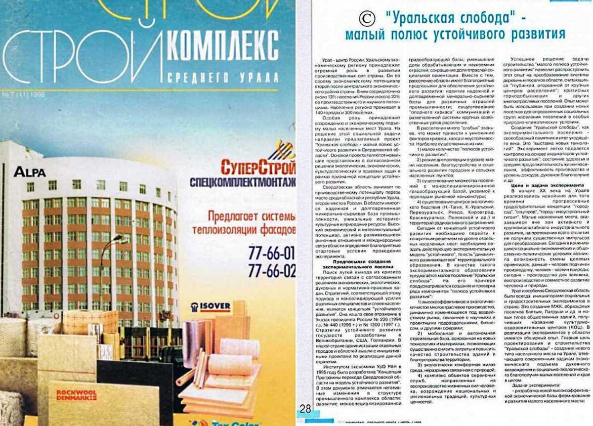 Уральская слобода-малый полюс устойчивого развития